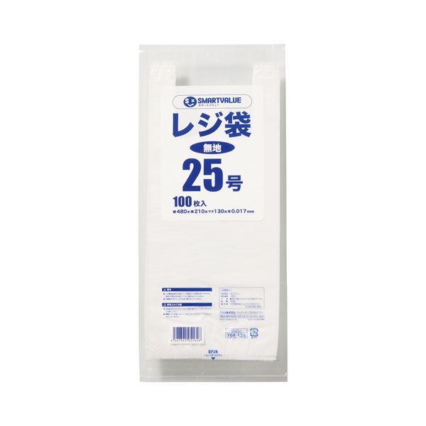 (まとめ) スマートバリュー レジ袋 25号 100枚 B925J【×30セット】【日時指定不可】