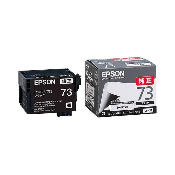 (まとめ) エプソン EPSON インクカートリッジ ブラック ICBK73 1個 【×10セット】【日時指定不可】