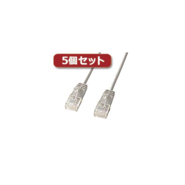 5個セット サンワサプライ カテゴリ6準拠極細LANケーブル (ライトグレー、15m) KB-SL6-15X5【日時指定不可】