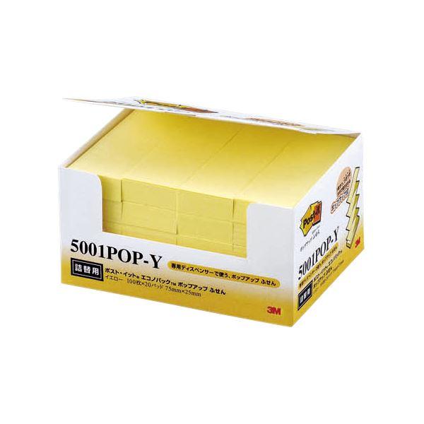 (まとめ) 3M ポストイット エコノパック ポップアップふせん 詰替用 75×25mm イエロー 5001POP-Y 1パック(20冊) 【×5セット】【日時指定不可】