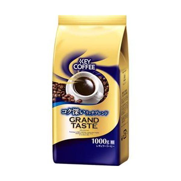 (まとめ)キーコーヒー グランドテイストコク深いリッチブレンド 1000g(粉)1セット(2袋)【×5セット】【日時指定不可】