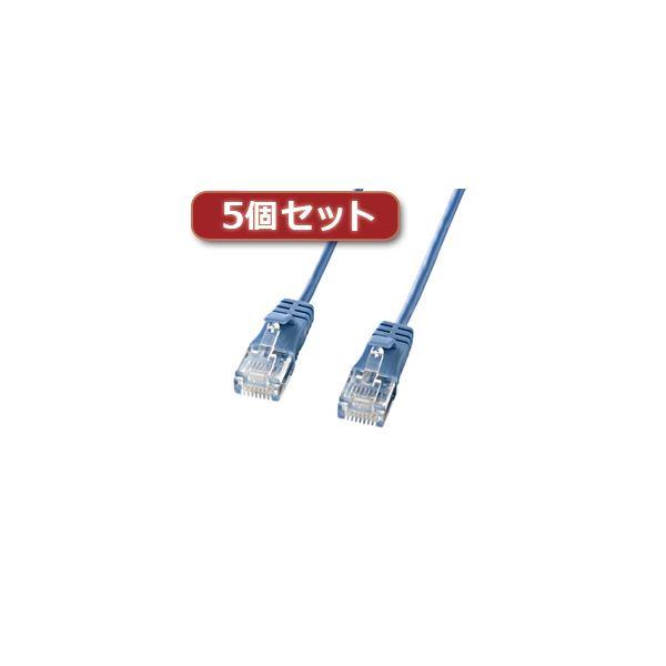 5個セット サンワサプライ カテゴリ6準拠極細LANケーブル (ブルー、15m) KB-SL6-15BLX5【日時指定不可】
