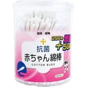 (まとめ)山洋 抗菌赤ちゃん綿棒 1パック(250本)【×50セット】【日時指定不可】