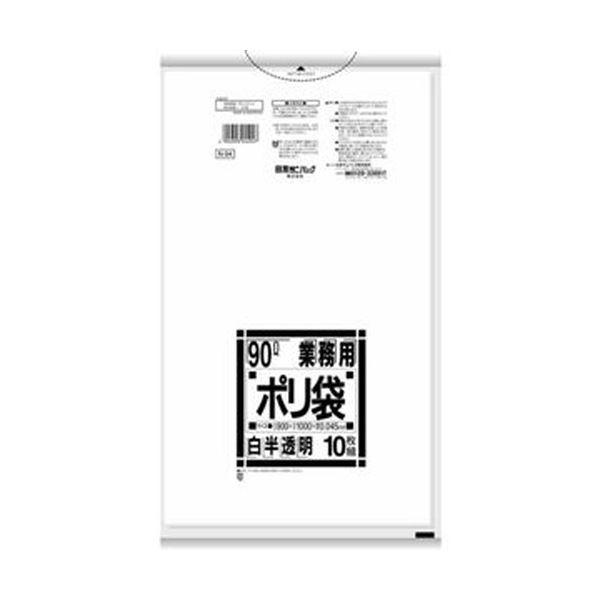 (まとめ)日本サニパック Nシリーズ 業務用ポリ袋 白半透明 90L N-94 1パック(10枚)【×20セット】【日時指定不可】