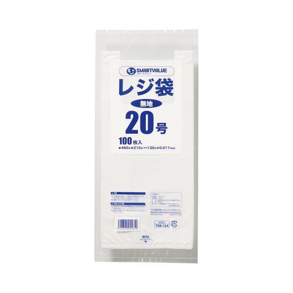 (まとめ) スマートバリュー レジ袋 20号 100枚 B920J【×30セット】【日時指定不可】
