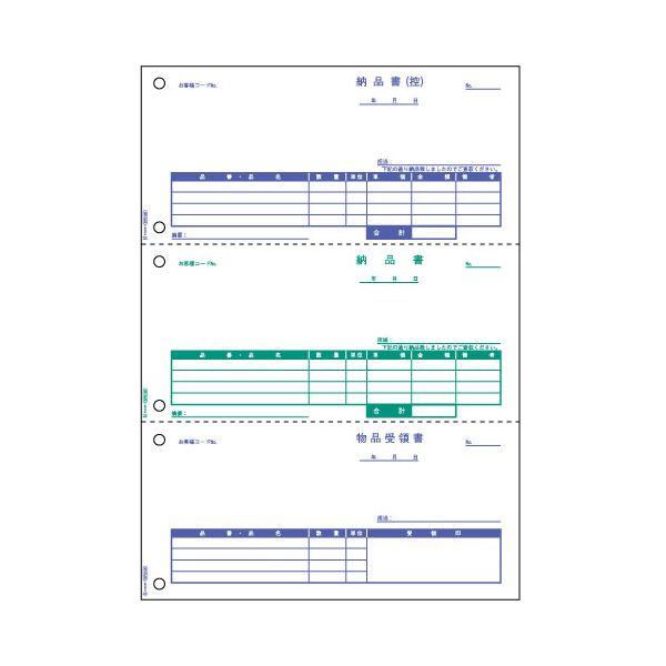 (まとめ) ヒサゴ 納品書 A4タテ 3面 BP0106 1箱(500枚) 【×5セット】【日時指定不可】