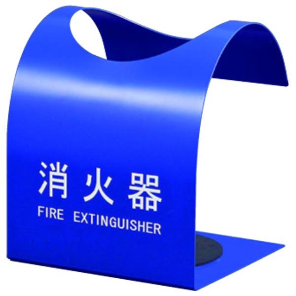 消火器ボックス 据置型 SK-FEB-FG310 ブルー【日時指定不可】