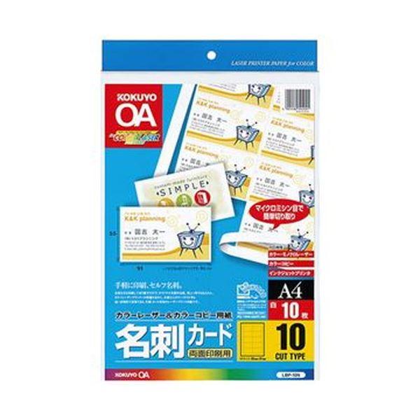 (まとめ)コクヨ カラーレーザー&カラーコピー用名刺カード(両面印刷用)(共用タイプ)A4 10面 マイクロミシン目入 LBP-10N1冊(10シート)【×20セット】【日時指定不可】