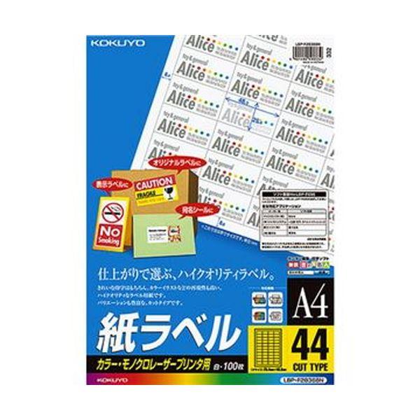(まとめ)コクヨ カラーレーザー&カラーコピー用 紙ラベル A4 44面 25.4×48.3mm LBP-F28368N1冊(100シート)【×3セット】【日時指定不可】