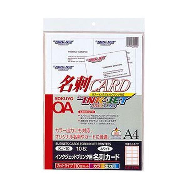(まとめ)コクヨ インクジェットプリンタ用名刺カード 両面マット紙 A4 10面 KJ-10 1冊(10シート)【×20セット】【日時指定不可】