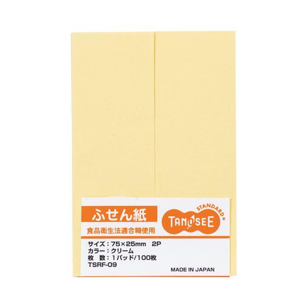 (まとめ) TANOSEE ふせん 75×25mmクリーム 1セット(20冊:2冊×10パック) 【×10セット】【日時指定不可】