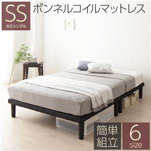 シンプル 脚付き マットレスベッド 連結ベッド セミシングルサイズ (ボンネルコイルマットレス付き) 木製フレーム 簡単組立 脚高さ20cm 分割構造 薄型フレーム 耐荷重200kg 頑丈設計【日時指定不可】