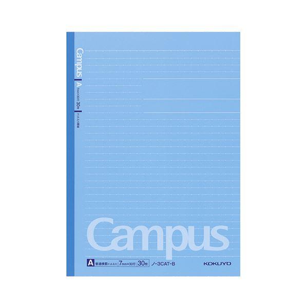 (まとめ) コクヨ キャンパスノート(ドット入り罫線・カラー表紙) セミB5 A罫 30枚 青 ノ-3CAT-B 1冊 【×100セット】【日時指定不可】