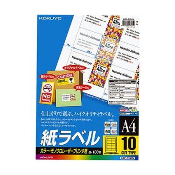 (まとめ)コクヨ カラーレーザー&カラーコピー用 紙ラベル A4 10面 50.8×86.4mm LBP-F191N1冊(100シート)【×3セット】【日時指定不可】