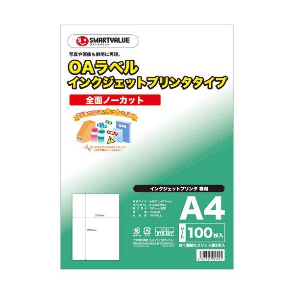 (まとめ) スマートバリュー OAラベル IJプリンタ用 全面100枚A176J【×5セット】【日時指定不可】