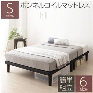 シンプル 脚付き マットレスベッド 連結ベッド シングルサイズ (ボンネルコイルマットレス付き) 木製フレーム 簡単組立 脚高さ20cm 分割構造 薄型フレーム 耐荷重200kg 頑丈設計【日時指定不可】
