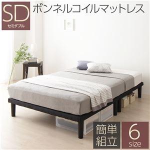 シンプル 脚付き マットレスベッド 連結ベッド セミダブルサイズ (ボンネルコイルマットレス付き) 木製フレーム 簡単組立 脚高さ20cm 分割構造 薄型フレーム 耐荷重200kg 頑丈設計【日時指定不可】