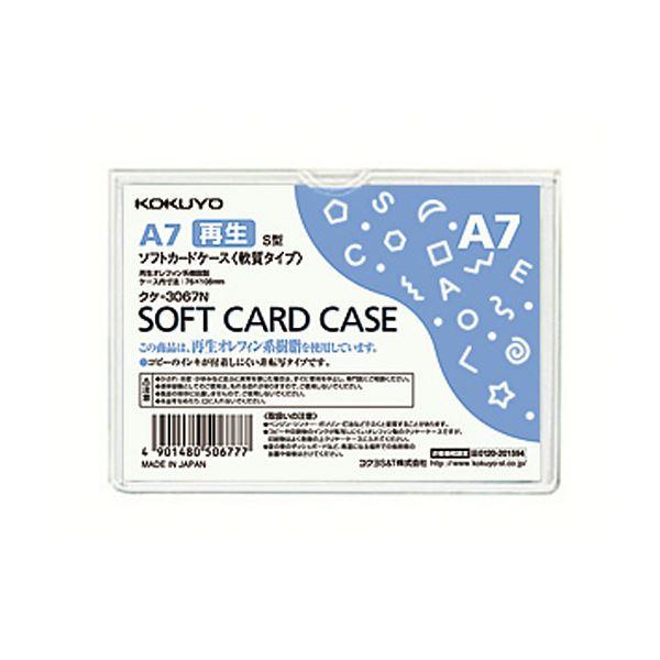 (まとめ) コクヨ ソフトカードケース(軟質) A7クケ-3067N 1枚 【×300セット】【日時指定不可】