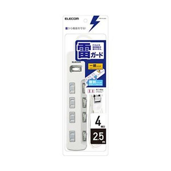 (まとめ) エレコム 一括&個別スイッチ付 雷ガードタップ 2P・4個口 ホワイト 2.5m T-K8A-2425WH 1個 【×5セット】【日時指定不可】