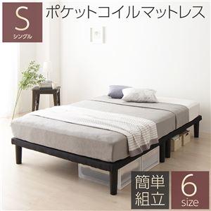 シンプル 脚付き マットレスベッド 連結ベッド シングルサイズ (ポケットコイルマットレス付き) 木製フレーム 簡単組立 脚高さ20cm 分割構造 薄型フレーム 耐荷重200kg 頑丈設計【日時指定不可】