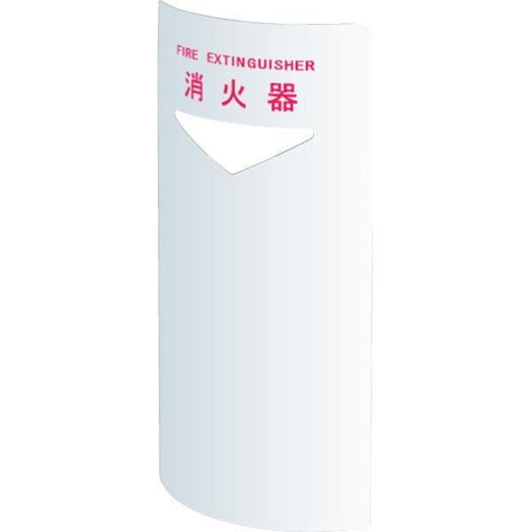消火器ボックス 据置型・コーナー兼用型 SK-FEB-FG220C ホワイト【日時指定不可】