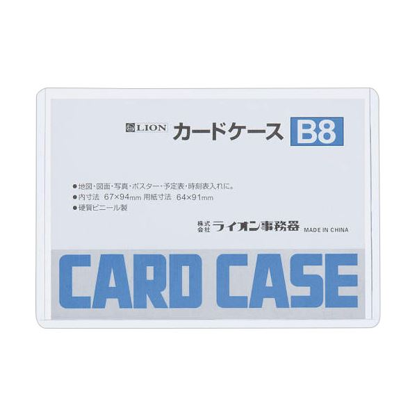 (まとめ) ライオン事務器 カードケース 硬質タイプB8 PVC 1枚 【×300セット】【日時指定不可】