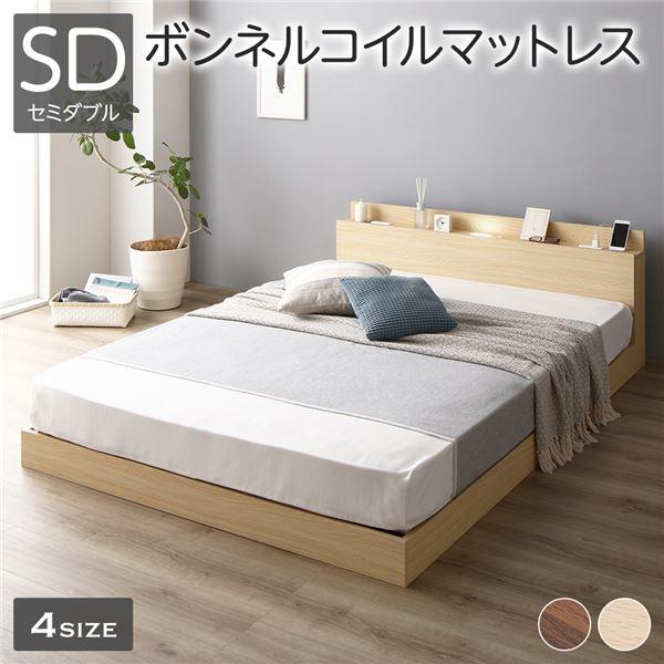 ベッド 低床 ロータイプ すのこ 木製 LED照明付き 棚付き 宮付き コンセント付き シンプル モダン ナチュラル セミダブル ボンネルコイルマットレス付き【日時指定不可】