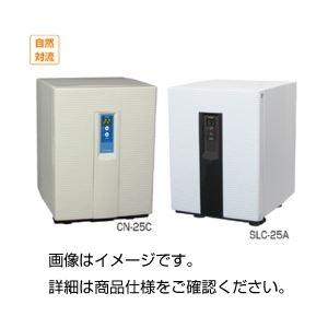 クールインキュベーターCN-25C【日時指定不可】