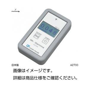 放射線測定器 A2700【日時指定不可】
