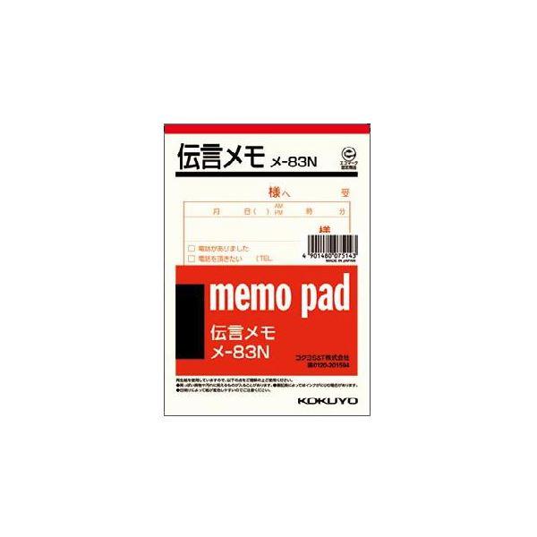 (まとめ) コクヨ メモ 150×106mm伝言メモ メ-83 1セット(20冊) 【×10セット】【日時指定不可】