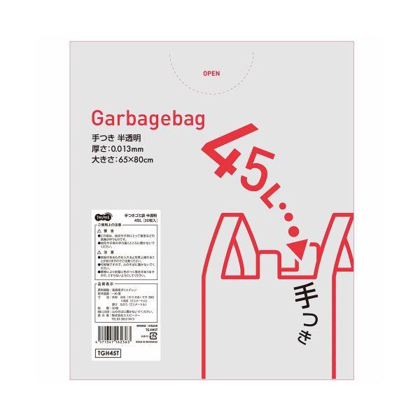 (まとめ) TANOSEE 手つきゴミ袋 半透明 45L 1パック(50枚) 【×30セット】【日時指定不可】