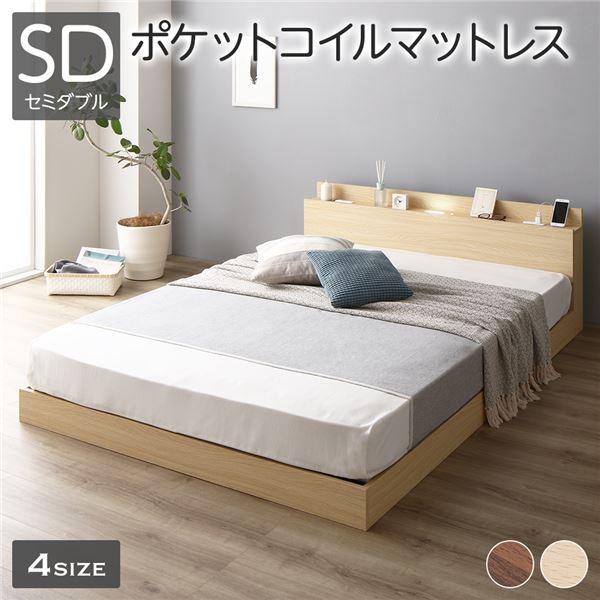ベッド 低床 ロータイプ すのこ 木製 LED照明付き 棚付き 宮付き コンセント付き シンプル モダン ナチュラル セミダブル ポケットコイルマットレス付き【日時指定不可】