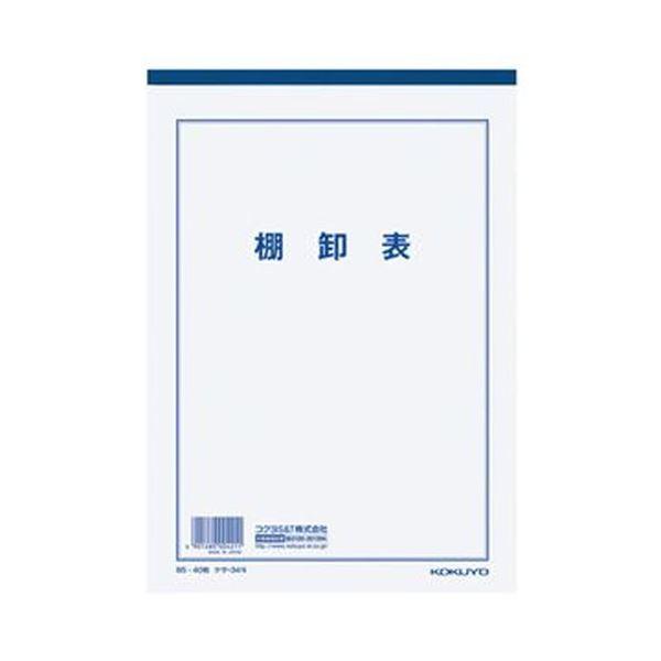 (まとめ) コクヨ 決算用紙棚卸表 B5 白上質紙 厚口 40枚入 ケサ-34N 1セット(10冊) 【×10セット】【日時指定不可】