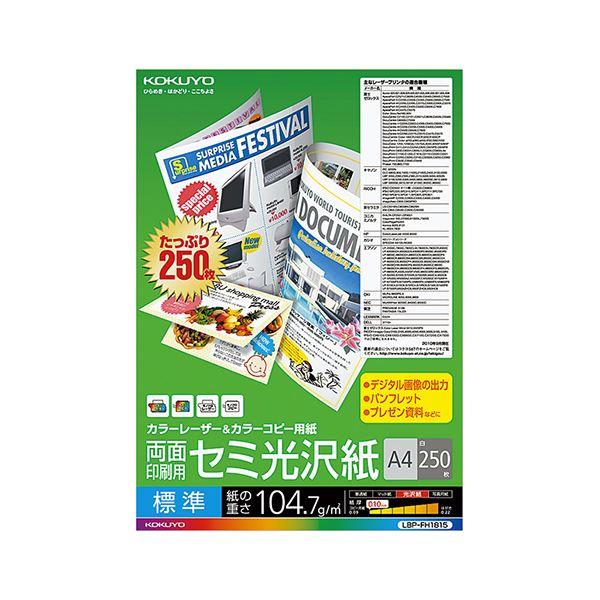 (まとめ) コクヨ カラーレーザー&カラーコピー用紙 両面セミ光沢 A4 LBP-FH1815 1冊(250枚) 【×5セット】【日時指定不可】
