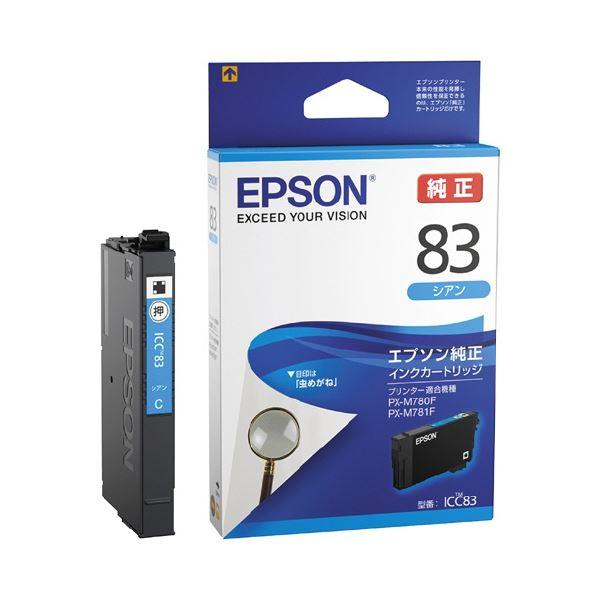 (まとめ)【EPSON用】IJカートリッジICC83シアン【×5セット】【日時指定不可】