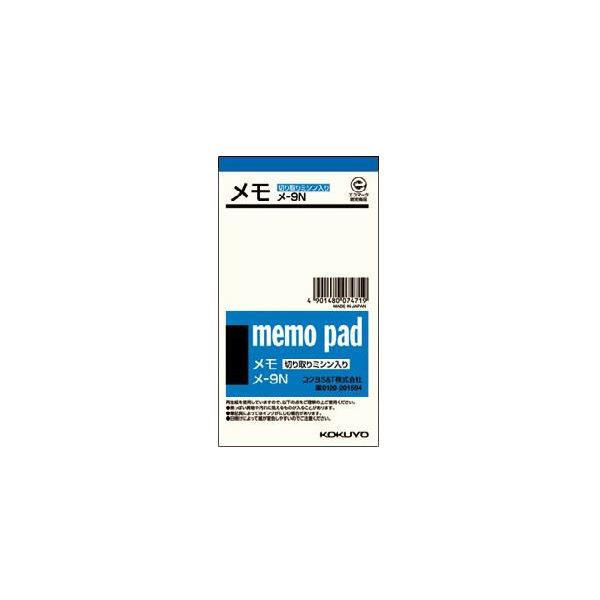 (まとめ) コクヨ メモ 134×75mm切取りミシン メ-9 1セット(10冊) 【×10セット】【日時指定不可】