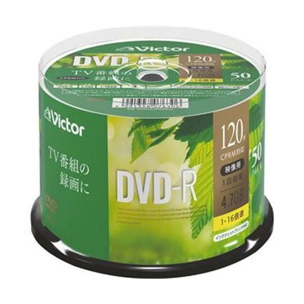 (まとめ)JVC 録画用DVD-R 120分1-16倍速 ホワイトワイドプリンタブル スピンドルケース VHR12JP50SJ1 1パック(50枚)【×5セット】【日時指定不可】