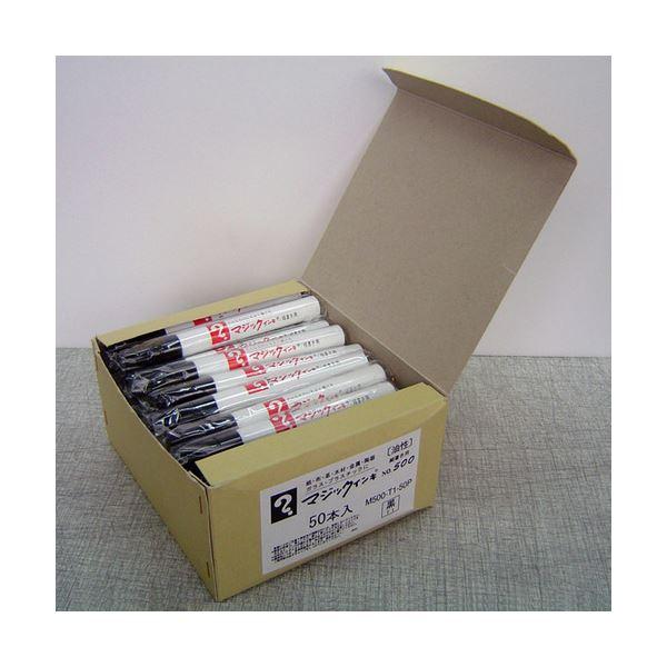 (まとめ)寺西化学 油性マーカー マジックインキ No.500(細書き用) 黒 M500-T1-50P 1パック(50本)【×3セット】【日時指定不可】