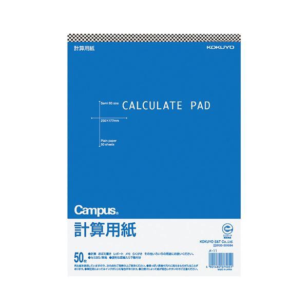 コクヨ キャンパス 計算用紙(無地)250×177mm 上質紙 薄口 50枚 メ-11 1セット(120冊)【日時指定不可】