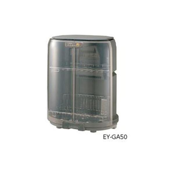ラボドライヤー(食器乾燥器) EY-GB50【日時指定不可】
