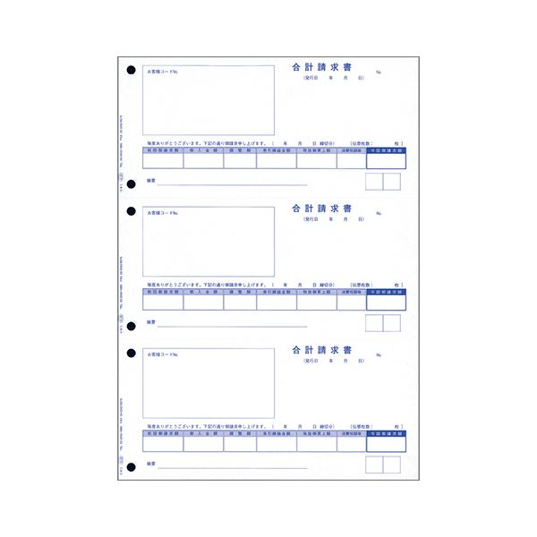 (まとめ) オービック 単票合計請求書 A4タテ 4128 1箱(700枚) 【×5セット】【日時指定不可】