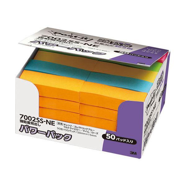 (まとめ) 3M ポストイット パワーパック 強粘着見出し 50×15mm ネオンカラー5色 7002SS-NE 1パック(50冊) 【×5セット】【日時指定不可】