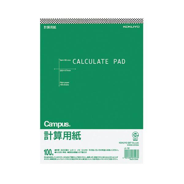 コクヨ キャンパス 計算用紙(無地)250×177mm 上質紙 薄口 100枚 メ-12N 1セット(60冊)【日時指定不可】