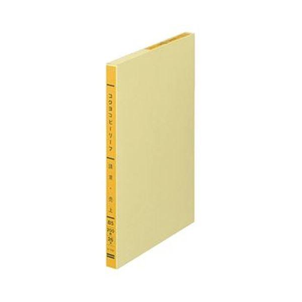 (まとめ)コクヨ コピーリーフ(請求/売上)B527行 200枚 リ-702 1冊【×10セット】【日時指定不可】