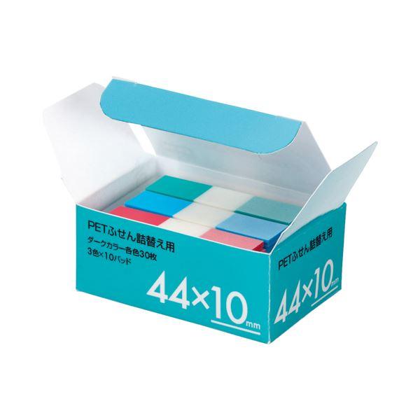 (まとめ) TANOSEE PETふせん 詰替用 44×10mm ダークカラー3色 1パック(10パッド) 【×10セット】【日時指定不可】