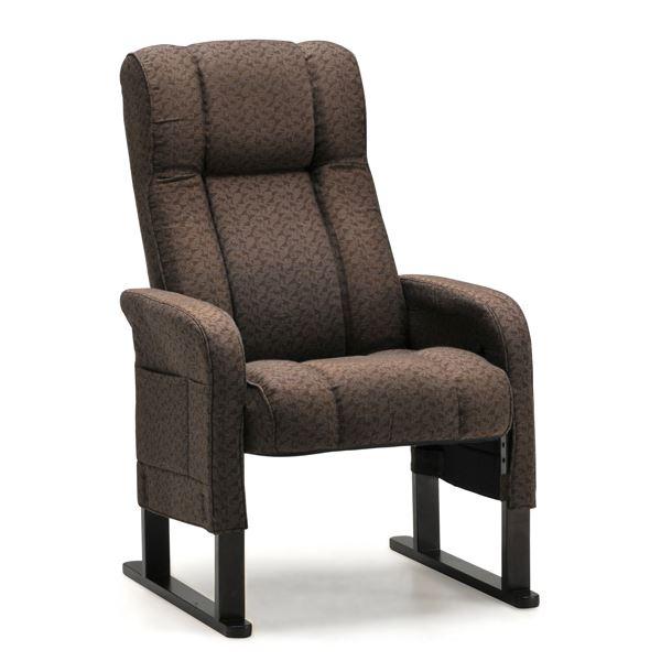 ハイバック仕様 高座椅子/パーソナルチェア 【ブラウン】 座面高調節可 リクライニング 肘付き 『アズキ』【日時指定不可】