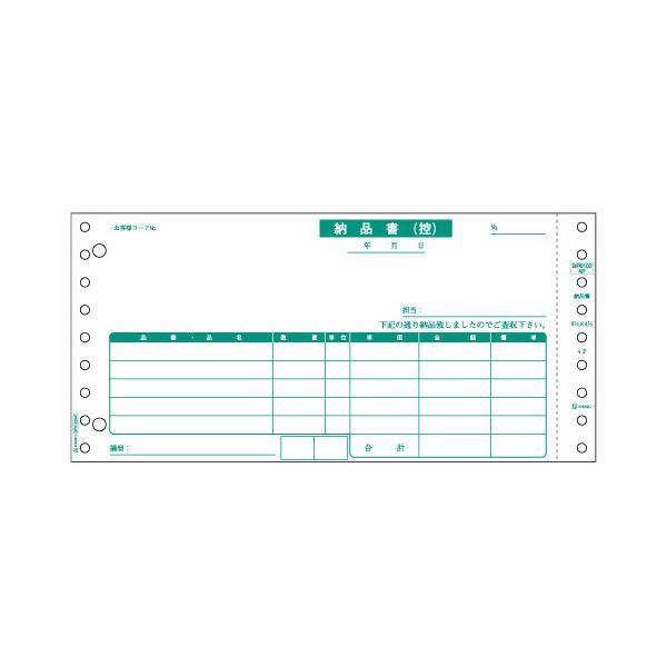 (まとめ) ヒサゴ 納品書 請求・受領付 9_1/2×4_1/2インチ 4P BP01024P 1箱(500組) 【×5セット】【日時指定不可】