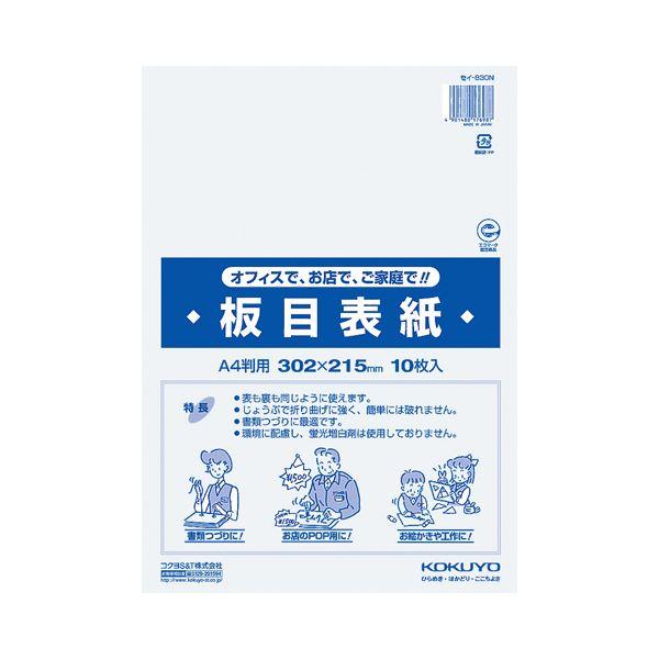 (まとめ) コクヨ 板目表紙 A4判 セイ-830N1パック(10枚) 【×50セット】【日時指定不可】