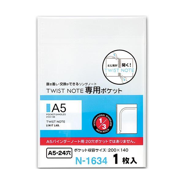 (まとめ) リヒトラブツイストノート[専用ポケット] A5 N-1634 1枚 【×100セット】【日時指定不可】