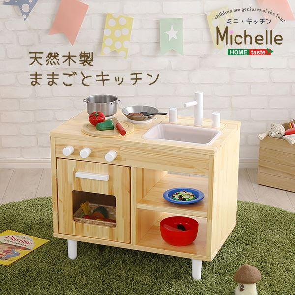 ままごとキッチン 知育玩具 天然木製 【Michelle-ミシェル】 ナチュラル【代引不可】【日時指定不可】